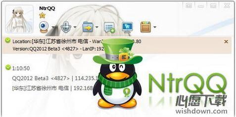 NtrQQ_QQ辅助软件 v5.0.2官方版