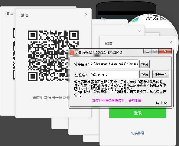 微信多开软件电脑版 v1.1 官方版