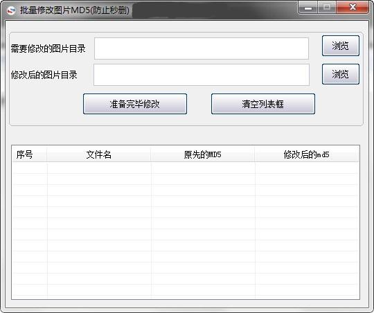 批量修改图片md5工具 v1.0官方版