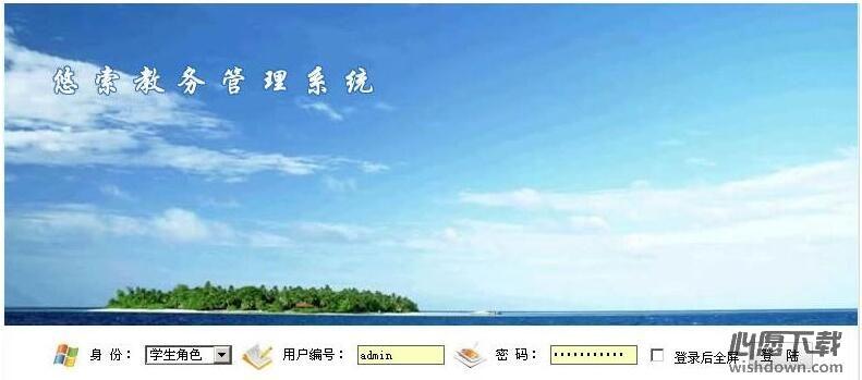悠索高校教务管理系统 v8.2.2 官方版