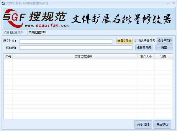 文件扩展名后缀名批量修改器 v2.0.0免费版