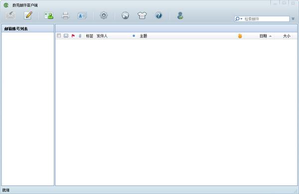 数苑邮件客户端 v1.0.2.3官方版