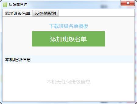反馈器管理 V1.0.0.251官方版