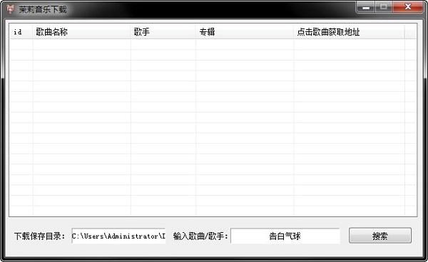 茉莉音乐下载器 v2.8.1 免费版