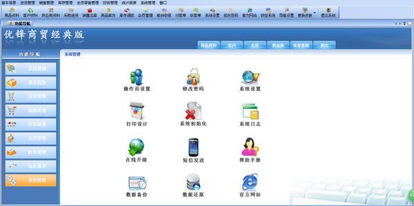 优锋商贸经典版管理软件 V12.2官方版