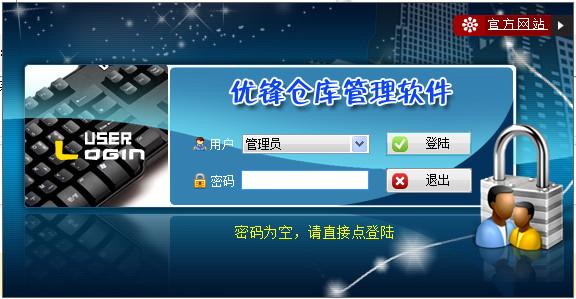 优锋仓库管理软件 v12.2.1官方版