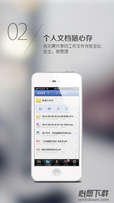 金山企业云 v3.15.19 官方版