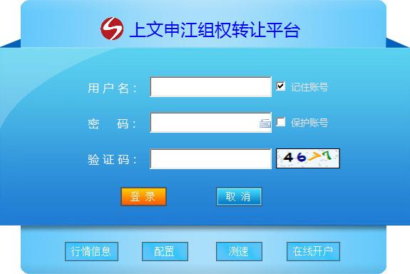 上文申江商品交易中心客户端 v5.1.2.0官方版