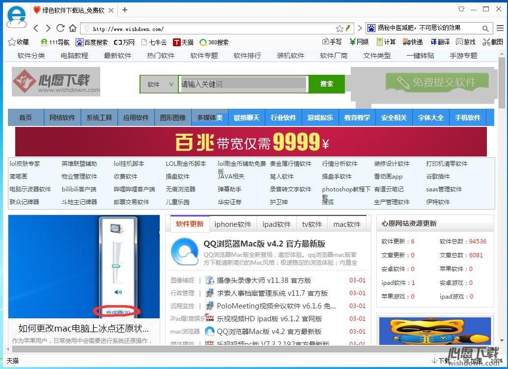 111极速浏览器 v1.0 官方版