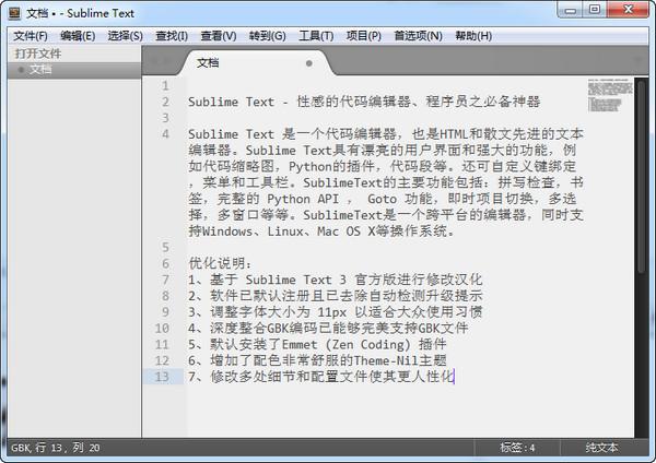 18款好用的免费文本编辑器软件推荐(第3图)-心愿下载