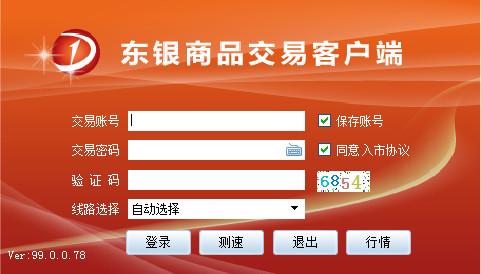 东银商品协商交易客户端 v99.0.0.78官方版