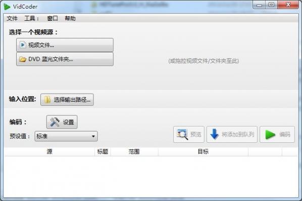 蓝光视频抓取工具(VidCoder)