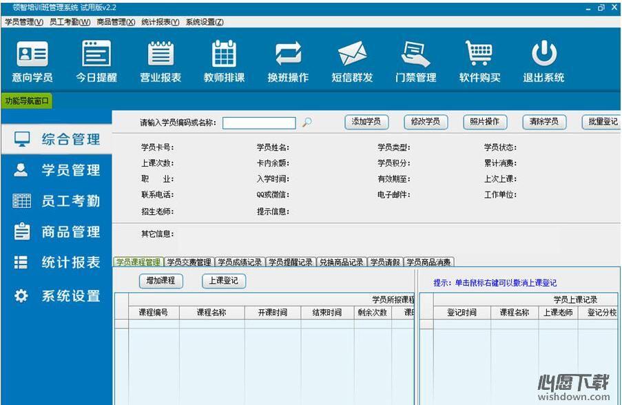 领智培训班管理系统 v2.2 官方版