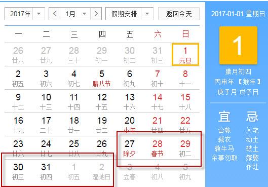 2017年日历表全年打印版收费版_wishdown.com