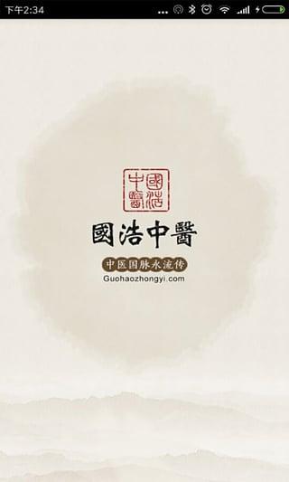 国浩中医 v2.6.5