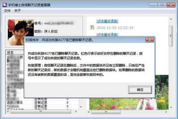 八款免费微信聊天记录查看器电脑版推荐(第4图) - 心愿下载