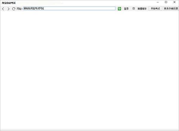 淘宝自动考试软件 v2.0免费版
