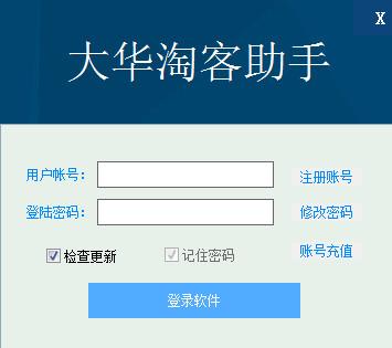 大华淘客助手 v2.4最新免费版