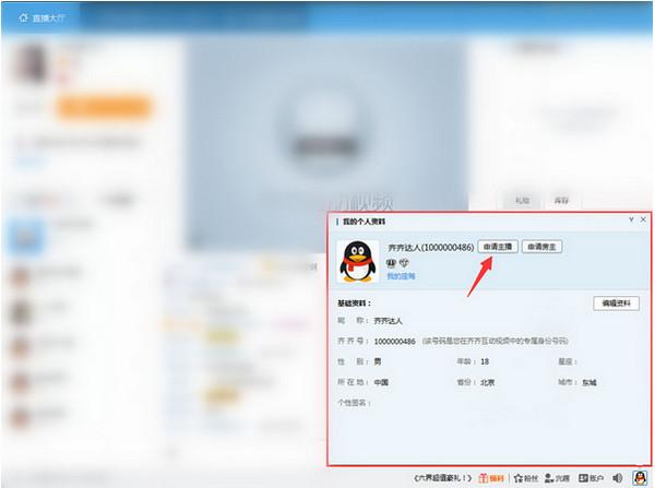 齐齐直播间v1.22.81.20 官方版_wishdown.com
