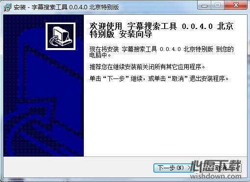 电影字幕搜索工具 V0.0.4.0 北京特别版
