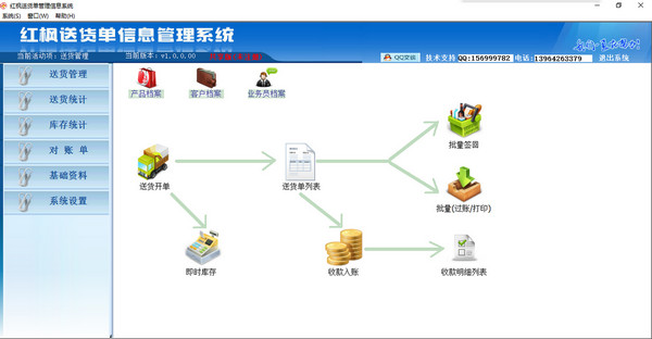 红枫送货单打印软件