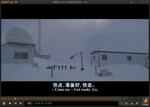 GOM Player播放器v2.3.32.5291 中文版官方版_wishdown.com