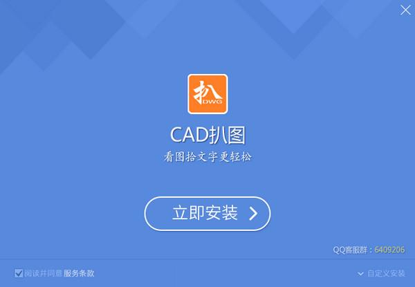 cad扒图软件下载