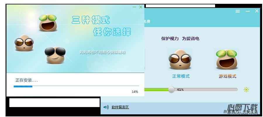 保护眼睛 十款不错的护眼软件推荐(第4图) - 心愿下载