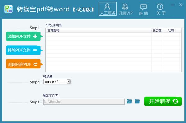 转换宝pdf转word v1.0.0.20官方版