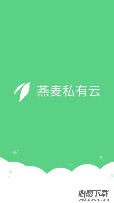 燕麦私有云手机版v4.2 安卓版_wishdown.com