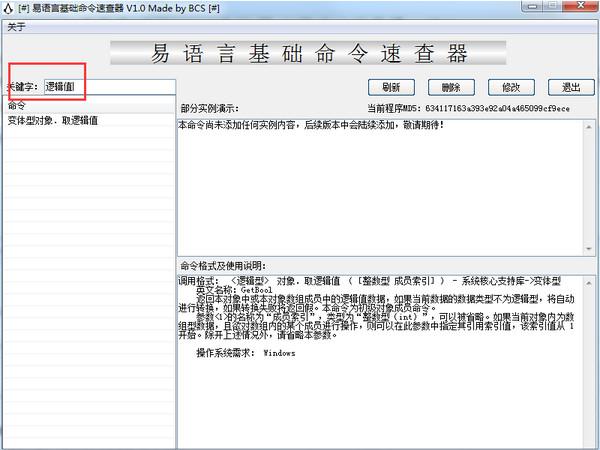 易语言基础命令速查器