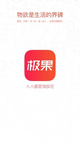 极果app v1.9.5