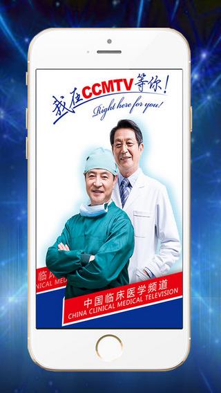 CCMTV临床频道iphone版 v3.6.0