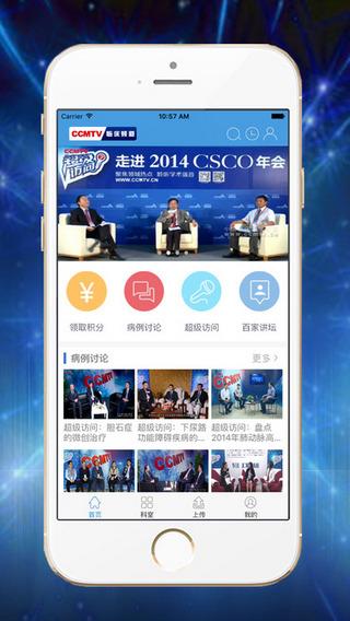CCMTV临床频道手机客户端下载