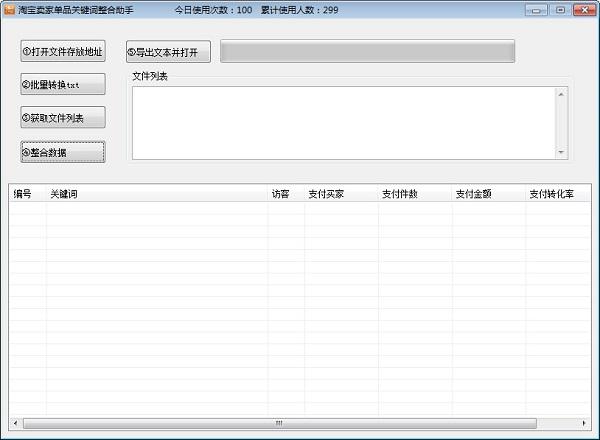 淘宝卖家单品关键词整合助手 v1.0 绿色免费版