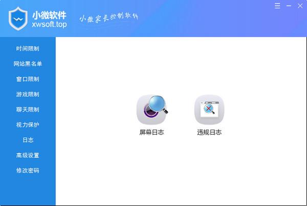 小微家長控制軟件 v1.0.0.3 官方版