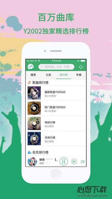 Y2002音乐iphone版 V1.1.6