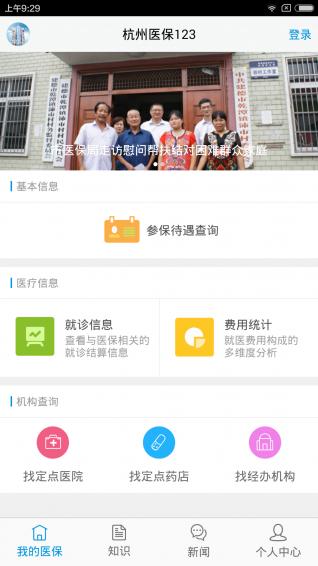杭州医保123 v1.7.3