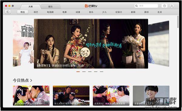 芒果TV MAC版 v2.1.1 官方版