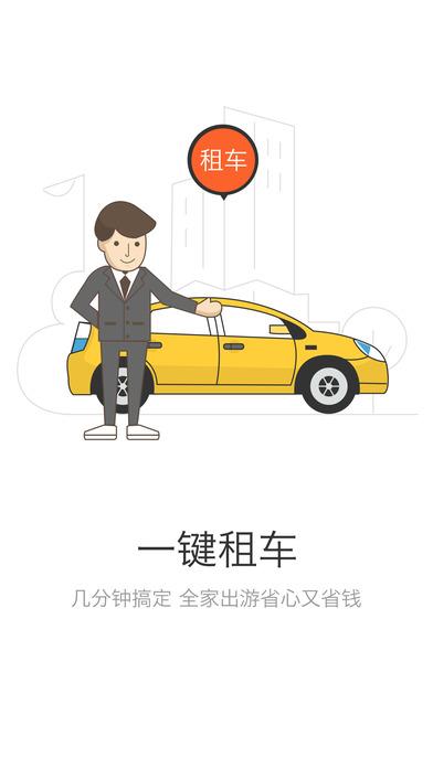宝宝租车iphone版v1.1.02_wishdown.com