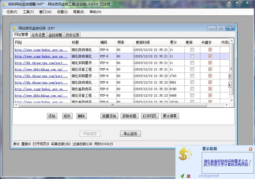 网页资讯监控工具监控招标网站招标网站招标采购信息监控提醒_wishdown.com