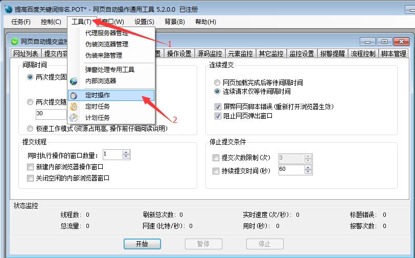 网页自动操作监控工具刷百度搜索下拉框及百度相关搜索中关键字方法_wishdown.com