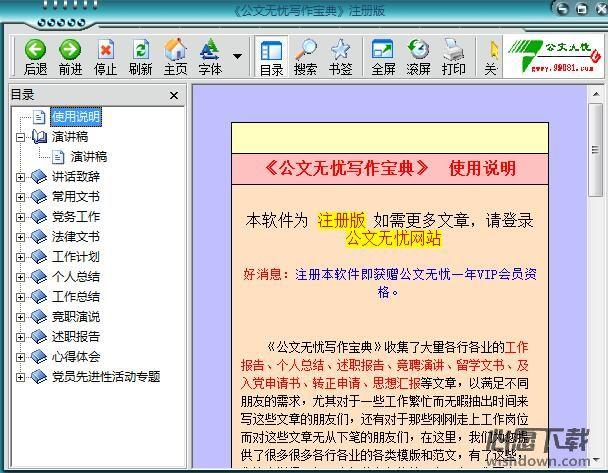 十款好用的免费写作软件推荐(第10图) - 心愿下载