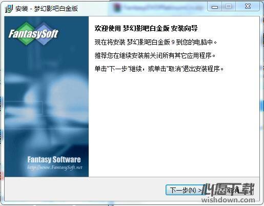 梦幻影吧(多媒体播放软件)v9.7.4.507 中文版_wishdown.com