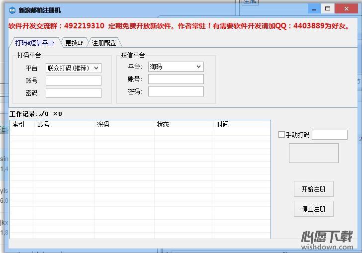 sina新浪邮箱注册机 v1.0