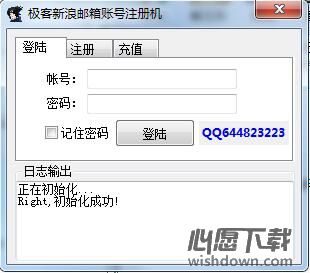 极客新浪邮箱注册机 v5.0.0.0