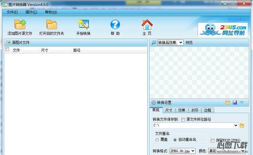 ZXT2007图片转换器 v4.9.5 官方版