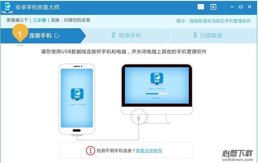 百胜通安卓手机恢复大师 v5.1.0.0 官方版