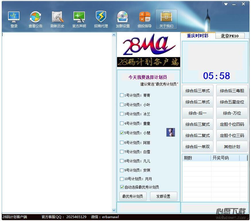 28码计划客户端v1.0 官方版_wishdown.com