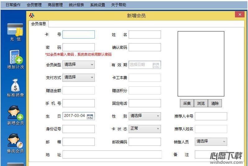 好朋友会员管理系统v1.00 官方版_wishdown.com